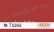 71088 Акан Германия Rаl: 3000 Красный (Rot) Назначение: армия Германии Вермахт – Ii Ww. Применение: маркировка: опознавательные и тактические знаки - красный крест на аптечках и машинах скорой помощи; знаки отдельных дивизий, а так же технические надписи