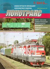 7-2013 Журнал