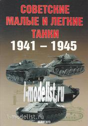 Цейхгауз Советские малые и легкие танки. 1941-1945. Солянкин А. и др.