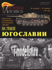 Л20 Военная летопись