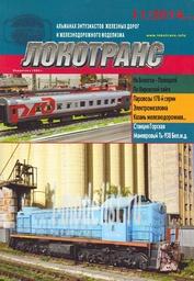 11-2014 Журнал