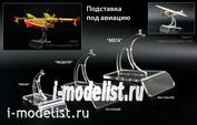 MSP02 Подставка Медиум 65х100х80мм