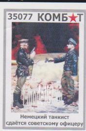 35077 Комбат 1/35 Немецкий танкист сдается советскому офицеру