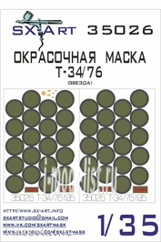 35026 SX-Art 1/35 Painting mask T-34/76 (Zvezda)