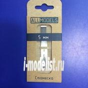 011 AllModels Лезвие 5 мм