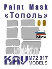 M72 017 KAV models 1/72 Окрасочная маска