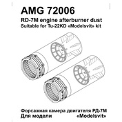 AMG72006 Amigo Models 1/72 Форсажная камера РД-7М