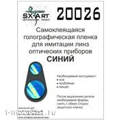 20026 SX-Art Голографическая плёнка для имитации линз оптических приборов (синий)
