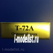 T13 Plate plate For T-72A 60x20 mm, color gold
