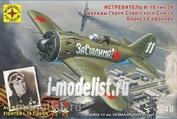 204803 Моделист 1/48 Истребитель И-16 тип 24 дважды Героя Советского Союза Бориса Сафонова
