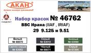 46762 Акан Набор тематических красок МиК-29 9.12Б и 9.51 ВВС Ирана (IINA , IRINA )