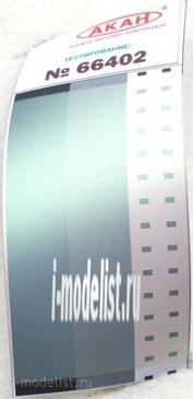 66402 АКАН Зелёный перламутр: переливчатый, шелковистый