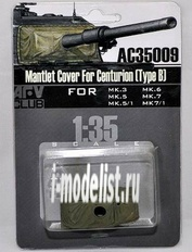 AC35009 AFVClub 1/35 Маска на башню Mantlet Cover for Centurion (Type B)