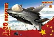 mPLANE-005 Meng J-20 FIGHTER