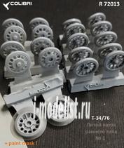 R72013 ColibriDecals 1/72 Смолянные наборы дополнений Т-34 каток литой раннего типа № 1