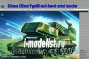 00307 Trumpeter 1/35 Chinese 122mm Type multi-barrel rocket launcher