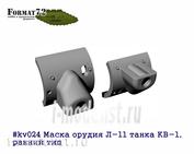 kv024 Format72 1/72 Маска орудия Л-11 танка КВ-1, ранний тип
