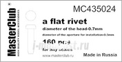 Mc435024 MasterClub Плоская заклепка, диаметр-0.7мм (160 шт.)