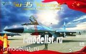 KH80128 Kitty Hawk 1/48 PLA S.u.-35 Flanker E