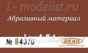 84076 akan Waterproof abrasive paper R: 800 (average abrasive - finishing) 230 х140мм