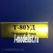 Т16 Plate Табличка для Т-80УД 60х20 мм, цвет золото