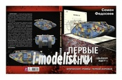 1012 World of Tanks С.Федосеев