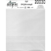 20030 SX-Art ПЭТ прозрачный 1мм 195х250мм, 1 лист