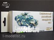 3520 Pacific88 Набор Современный российский камуфляж vol.1