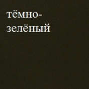 73138 Акан Тёмно-зелёная