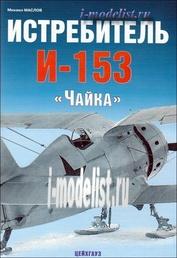 65 Цейхгауз Истребитель И-153