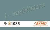 81036 Акан Rlm: 78 Голубой (Hellblau)
