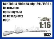 1632 Capitan 1/16 Винтовка Мосина обр.1891/1932 со штыком примкнутым по походному СССР