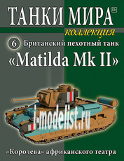 WOTC6 World of Tanks Журнал