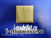 PL08 Plate Подставка для модели (не покрытая) 64х64 мм