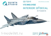 QD72015 Quinta Studio 1/72 3D Decal of the interior of the cockpit MiG-31Д3 (for the Trumpeter model)
