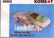 35503 Комбат 1/35 Обвес на БТР Sd.Kfz.251 Ausf B, C