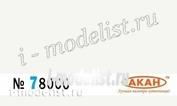 78000 Акан Белая матовая стандартная Объём: 10 мл.