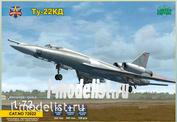 72022 ModelSvit 1/72 Самолет Т-у-22КД