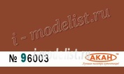 96003 akan Copper, tinting pigment