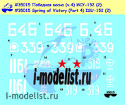 35015 New Penguin 1/35 Декаль Победная весна Ч.4 ИСУ-152