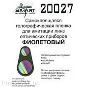 20027 SX-Art Голографическая плёнка для имитации линз оптических приборов (фиолетовый)