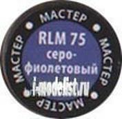 68-МАКР Звезда Краска Мастер-акрил Серо-фиолетовый RLM75