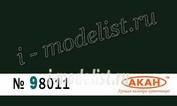 98011 Акан Зеленый, тонировочный пигмент