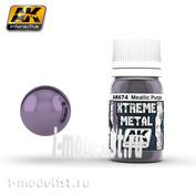 AK674 AK Interactive XTREME METAL METALLIC PURPLE (purple metallic)