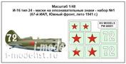PM48001 KV Models 1/48 Маски на опознавательные знаки И-16 тип 24 - набор №1 (67-й ИАП, Южный фронт, лето 1941)