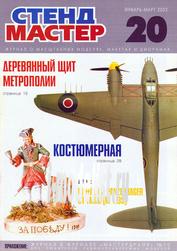 10020 Журнал