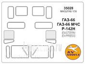 35028 KV Models 1/35 Mask for 66 / 66 MES / R-142N