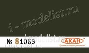 81069 Акан Германия RLM:83 (стандарт) Dunkelgrun камуфляж верхних и боковых поверхностей самолетов в 1943-1945 г.