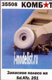 35508 combat 1/35 Spare wheel on Sd.Kfz.Two hundred fifty one