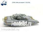 F72046 New Penguin 1/72 t-90 detailing Set (FTD)